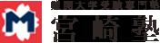 宮崎塾難関大学受験専門塾