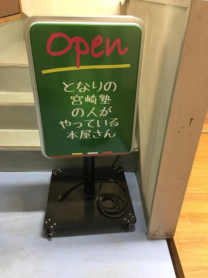 10月30日(水)から本屋をオープンします!