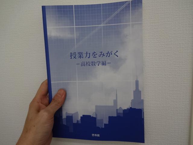 7冊目の本が出版されました!