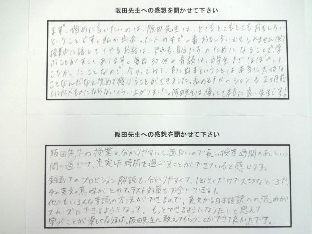 阪田先生への感想~その1~