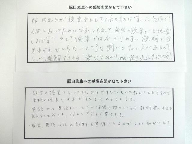 阪田先生への感想~その3~