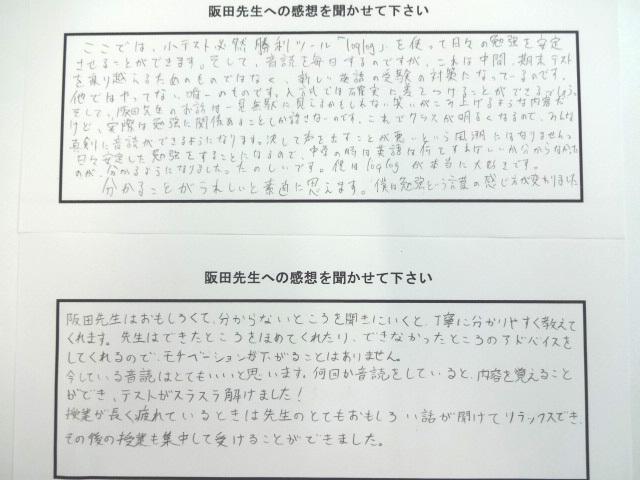 阪田先生への感想~その2~