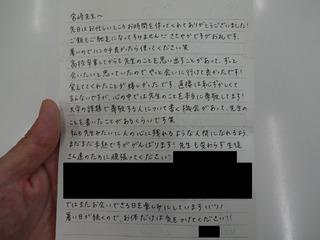 卒業生からの手紙