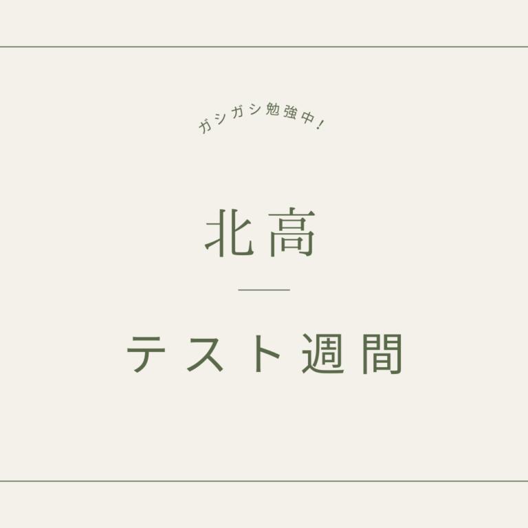 明日から定期テスト開始!!